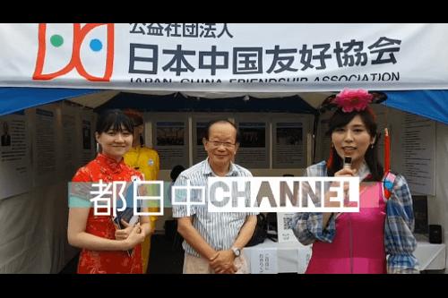都日中Channel★EP32 テーマ:〈チャイナフェスティバル特集⑦〉