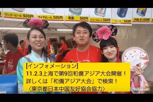 都日中Channel★EP29 テーマ:〈チャイナフェスティバル特集④〉