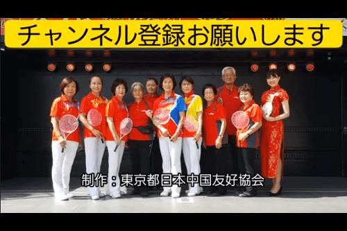 都日中Channel★EP30 テーマ:〈チャイナフェスティバル特集⑤〉