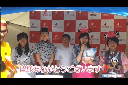 都日中Channel★EP31 テーマ:〈チャイナフェスティバル特集⑥〉
