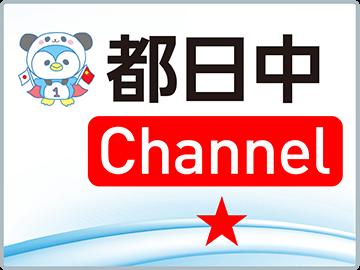 都日中channel★EP42 〈コロナ禍の今中国訪問を考える〉