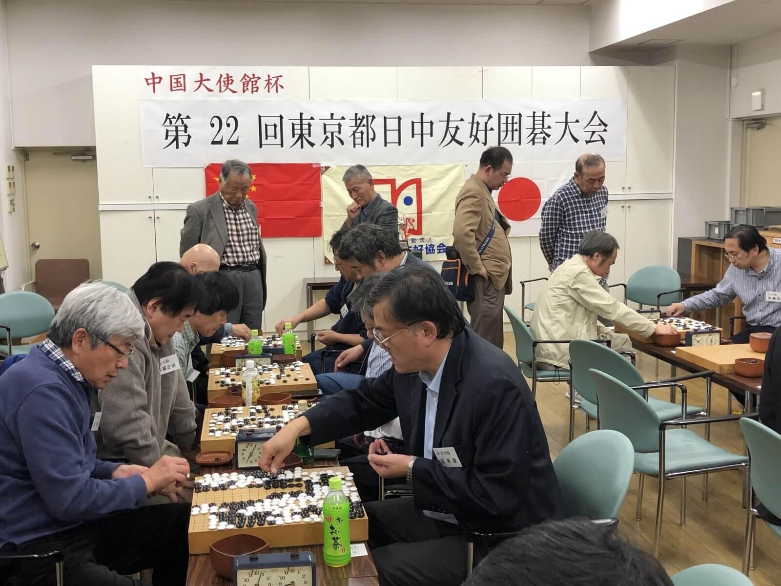 11/2 中国大使館杯 第22回東京都日中友好囲碁大会を開催 活動リポート