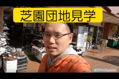 都日中Channel★EP34 テーマ:〈芝園団地見学〉
