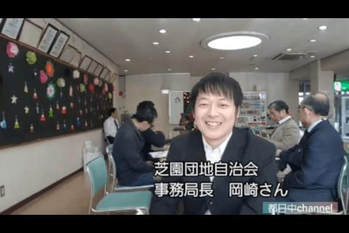 都日中Channel★EP35 テーマ:〈芝園団地自治会事務局長インタビュー〉