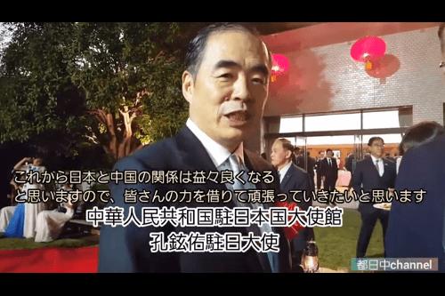 都日中Channel★EP36 テーマ:〈錦秋の夕べ〉