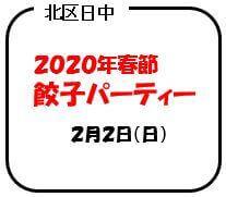北区日中 2020 春節餃子パーティーのお知らせ
