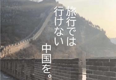 旅行では行けないディープな中国を体験してみませんか?