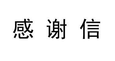 北京市人民対外友好協会からお礼状が届きました