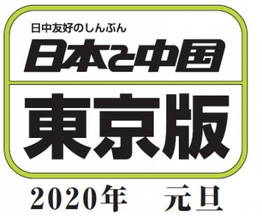 「日本と中国」東京版2020年1月1日号