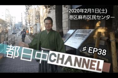 都日中Channel★EP38 テーマ:〈みなと国際交流・協力の日イベント〉