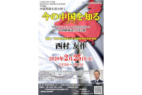 2/25「中国問題を読み解く」2020年2月講座 参加者募集
