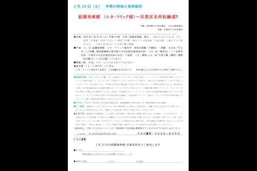 2/29(土) 庭園美術館 ~目黒区名所旧跡巡り 参加者募集