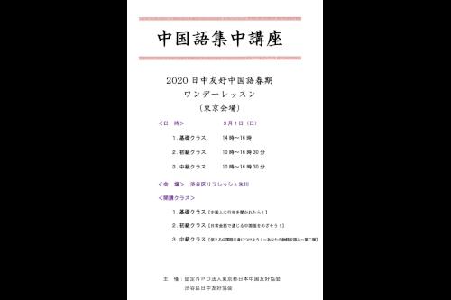 3/1(日) 2020中国語春期ワンデーレッスン受講者募集