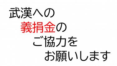 新型コロナウイルス肺炎に関する武漢への義捐金募集について