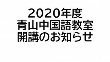 2020年度青山中国語教室開講のお知らせ