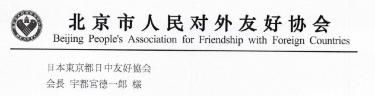 北京市からのお見舞い文が届きました