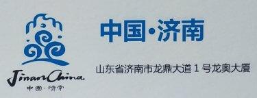 済南市からマスクの寄付とお見舞い文が届きました