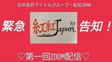 日中友好アイドルグループ・紅紅Japan第一回Zoom配信のお知らせ