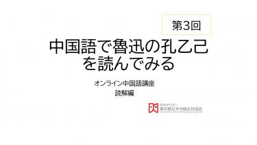 【第3回】中国語で魯迅の孔乙己を読んでみる(オンライン中国語講座読解編)