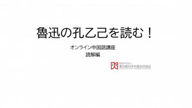 【第1回】中国語で魯迅の孔乙己を読んでみる(オンライン中国語講座読解編)