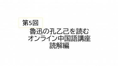【第5回】中国語で魯迅の孔乙己を読んでみる(オンライン中国語講座読解編)