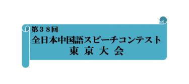 第38回全日本中国語スピーチコンテスト東京大会