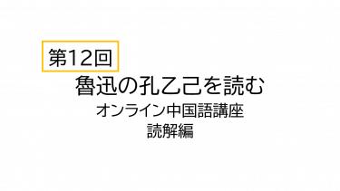 【第12回】中国語で魯迅の孔乙己を読んでみる(オンライン中国語講座読解編)