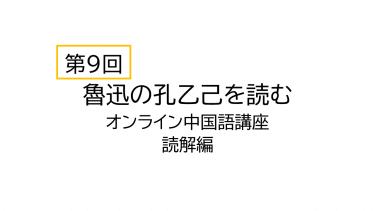 【第9回】中国語で魯迅の孔乙己を読んでみる(オンライン中国語講座読解編)