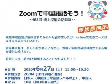 Zoomで中国語話そう!~第3回 线上汉语会话教室~ 開催通知