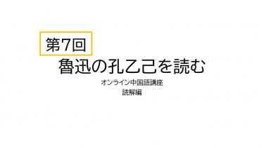 【第7回】中国語で魯迅の孔乙己を読んでみる(オンライン中国語講座読解編)