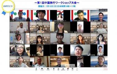 【実施報告】若者が決める!第1回中国旅行ワークショップ大会