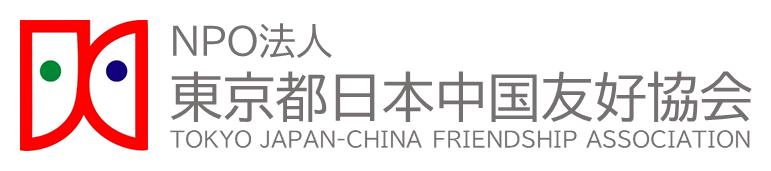 NPO法人東京都日本中国友好協会