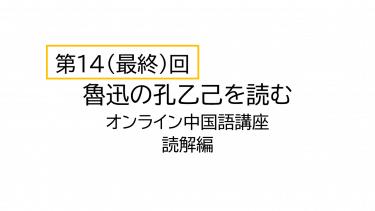 【第14回(最終回)】中国語で魯迅の孔乙己を読んでみる(オンライン中国語講座読解編)