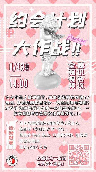 【転載】 中日学生交流团体freebird北京支部主催 日中の恋愛観を知りたい!~仮想デートプラン大会