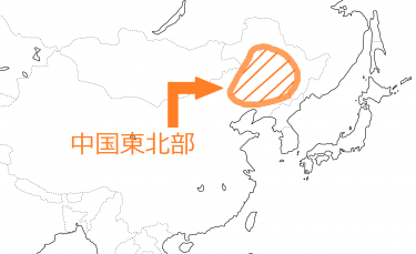 【青年委員会BLOG第9回】東アジアの最重要地域!中国東北部