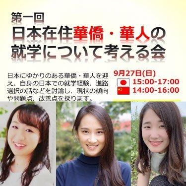 【リスナー募集】第1回・日本在住華僑・華人の就学について考える会