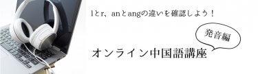 lとr、anとangの違いを確認しよう オンライン中国語講座発音編