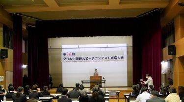 【実施報告】第38回全日本中国語スピーチコンテスト東京大会