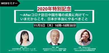 【外部イベント告知】オンラインセミナー2020年特別記念〜Afterコロナ訪日中国市場の拡大に向けて〜いまだからこそ、日本が本当にやるべきこと