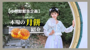 日中友好アイドル紅紅Japan・中秋節の過ごし方