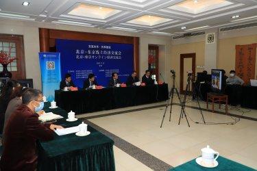 首都の巨大空港近郊の大開発に向けて~初の「北京市人民政府対外友协・都日中そして大興地区等」主催の経済交流会がOnlineで開催された!
