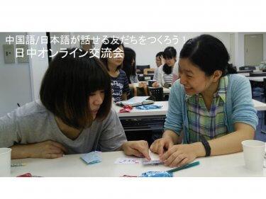 日中オンライン言語交流会
