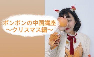 ポンポンの中国講座・クリスマス編(日中友好アイドル・紅紅Japan)