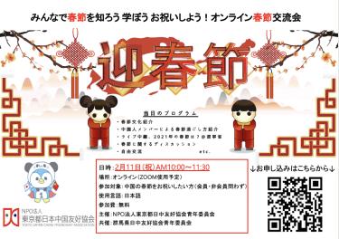 【春節イベント開催決定】オンライン春節交流会☆みんなで春節を知ろう、学ぼう、  お祝いしよう!