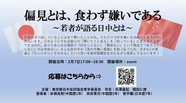 【2021年初イベント】若者が語る日中~オンラインイベント~