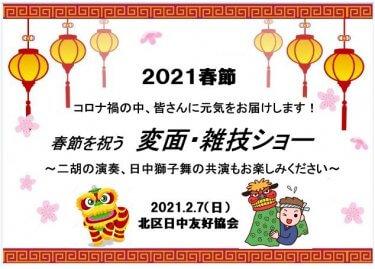 北区日中 春節を祝う 変面・雑技ショー