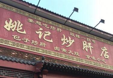 【青年委員会BLOG】No.24 バイデン大統領が食べた北京人のソウルフードとは?