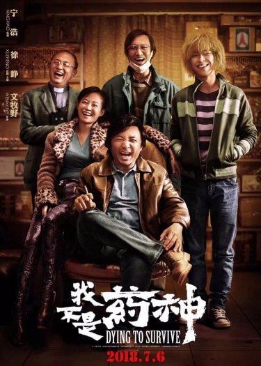 『青年委員会BLOG』No.27 中国大ヒット映画「薬の神じゃない!」鑑賞感想 (原題:我不是药神)