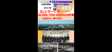 ビジネスなら!「経済ビジネス会議」東京都日中経済Bizi委員会・Online会議で「ミャンマーの現状、女性4名の発表やアジア等各国春節発表2/20開催! 今後のビジネスクラブメンバー募集中!