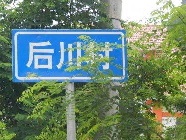庶民の目から見た中国の農村、大都市、中部・大西部!50年前と比較し農村そしてITタウンをなどを歩く